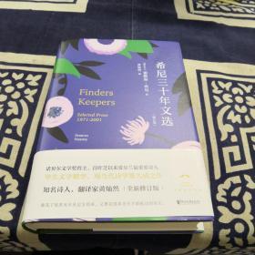 希尼三十年文选(2021年最新修订版)