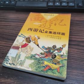 西游记全集连环画 5