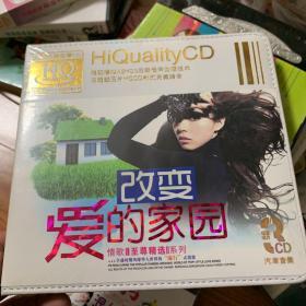 歌曲cd 爱的加满家园 碟类满30元包邮,联系改价