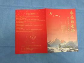 永远的长征 纪念红军长征胜利八十周年 (天津市博物馆特展简介.特展,已经绝版)