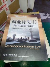 商业计划书编写指南(第2版)