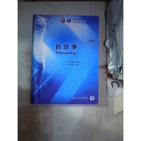 正版药理学(第9版/本科临床/配增值)杨宝峰、陈建国