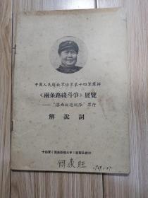 """""""滇西挺进纵队""""罪行-----中国人民解放军陆军第十四军举办《两条路线斗争》展览(16开)见书影及描述"""