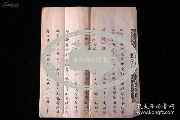 清 大内原始档案     浙江提督刘     呈工部钱法堂咨文