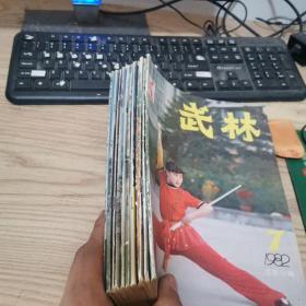 武林 1983(1.2.3.4.5.7)1982(7.9.10.12)1985(8)十一本合售