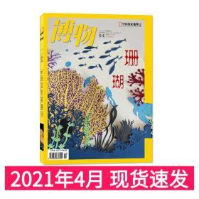 【2021年4月】博物杂志2021年4月  珊瑚主题 非偏远包邮