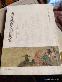 西夏社会文书研究
