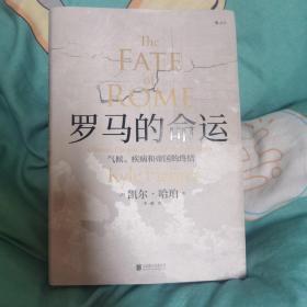 汗青堂丛书027·罗马的命运:气候、疾病和帝国的终结