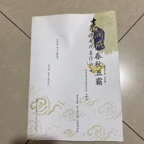 春秋五霸:袁阔成评书代表作