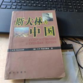 斯大林与中国