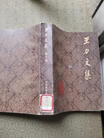 王力文集【第十卷】 馆藏