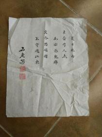 武汉已故老书法家石哲卿(石钟)书李清照咏项羽诗一张,包快递发货。