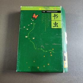 书虫·牛津英汉双语读物(1级)(下)(适合初1、初2年级)(九册合售)