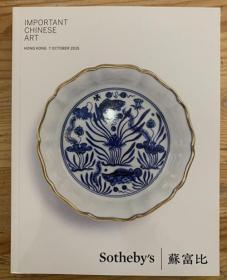 香港苏富比2015年10月7日中国瓷器艺术珍品拍卖