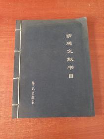 【彩印,线装 实图】珍稀文献书目