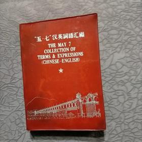 五七汉英词语汇编(有主席像 林题词 毛主席诗词 林彪付主席语录  最高指示)