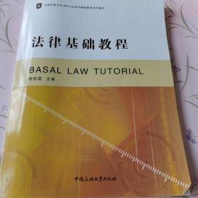 法律基础教程/中国石油大学(华东)远程与继续教育系列教材