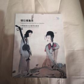 怀石楼集萃   中国嘉德2008春季拍卖会