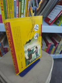 小学国学经典教育读本:论语