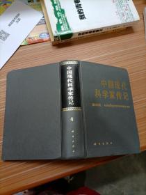 中国现代科学家传记 第4集