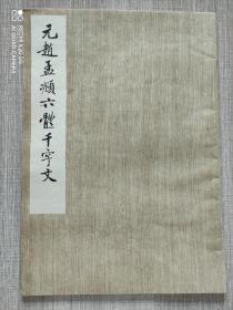 元赵孟頫六体千字文