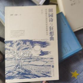 田园诗与狂想曲:关中模式与前近代社会的再认识