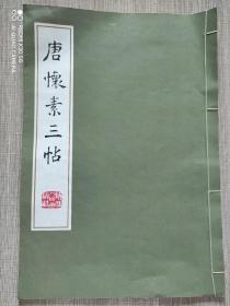 唐怀素三帖(线装)