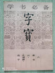 字宝(六)隶书