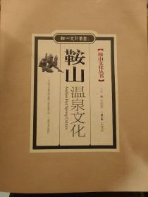 鞍山温泉文化