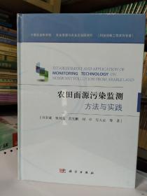 农田面源污染监测方法与实践9787030420459刘宏斌 著 科学出版社