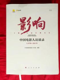 影响——中国电影人访谈录(1978—2019)