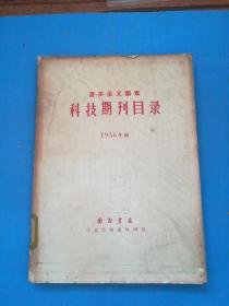 资本主义国家科技期刊目录1956年编