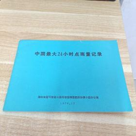 【中国最大24小时点雨量记录】详细见图 库4/6