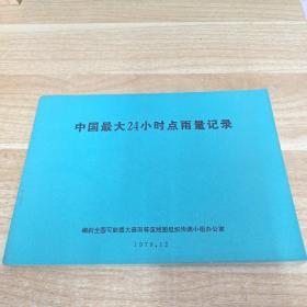 【中国最大24小时点雨量记录】详细见图 库4/7