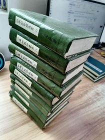 四库术数类丛书第1-9册(9本全合售)