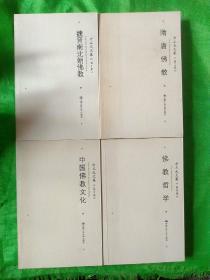 方立天文集1-4卷:魏晋南北朝佛教 隋唐佛教 中国佛教文化 佛教哲学