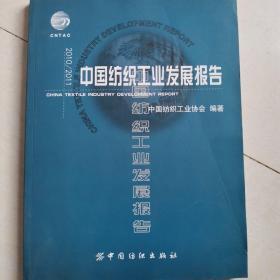 2010/2011中国纺织工业发展报告