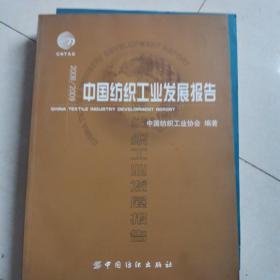 2008/2009中国纺织工业发展报告