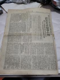 1950年 12月6日 江西吉安报纸《井冈山报》存5678版,大量抗美援朝内容伍修权台湾,4开,品如图。庐陵孤本文献