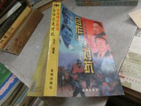 合作还是对抗?:中美峰会解读    库2