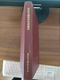 重庆电力建设总公司发展史(1952~2000)