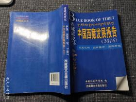 西藏蓝皮书:中国西藏发展报告 2016