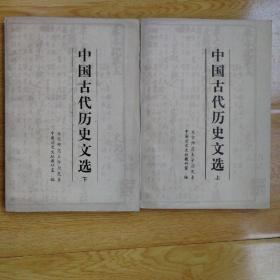 中国古代历史文选(全二册)