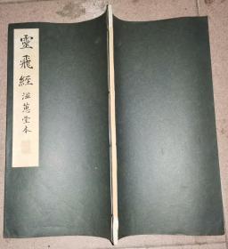 新选碑法帖大观: 灵飞经 (滋蕙堂本)   昭和11年初版本   [18.6×33.6厘米]品绝佳