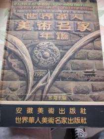 世界华人美术名家年鉴