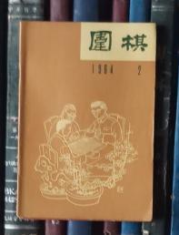 围棋(1964年第2期)