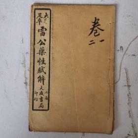 民国 大字足本雷公药性赋解 (卷一/卷二)