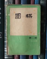 围棋(1966年第2期)