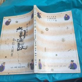 蔡志忠漫画【六朝怪谈】