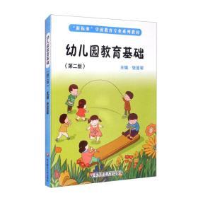 幼儿园教育基础(第二版)